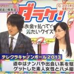 【お金を払ってでもみたい】「ダラケ!」のアシスタント「米田弥央」さんが異色過ぎる