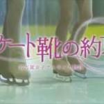 「本田望結」ちゃんが姉と共演したドラマ「スケート靴の約束」とは?
