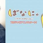 TVアニメ「ばなにゃ」の声優「梶裕貴」さんとは?過去に女装出演って一体?