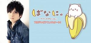 TVアニメ「ばなにゃ」の声優「梶裕貴」とは?過去に女装出演って一体?