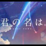 【動画あり】「君の名は。」の声優 「白石萌音」さんは実の妹に負けたのがきっかけでデビュー!?