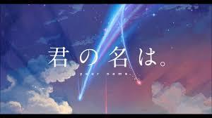 【動画あり】「君の名は。」の声優 「白石萌音」は実の妹に負けたのがきっかけでデビュー!?
