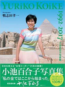 小池百合子都知事の写真集がベストセラーになった裏側が感動的だった。戦友の命を懸けた出版とは?